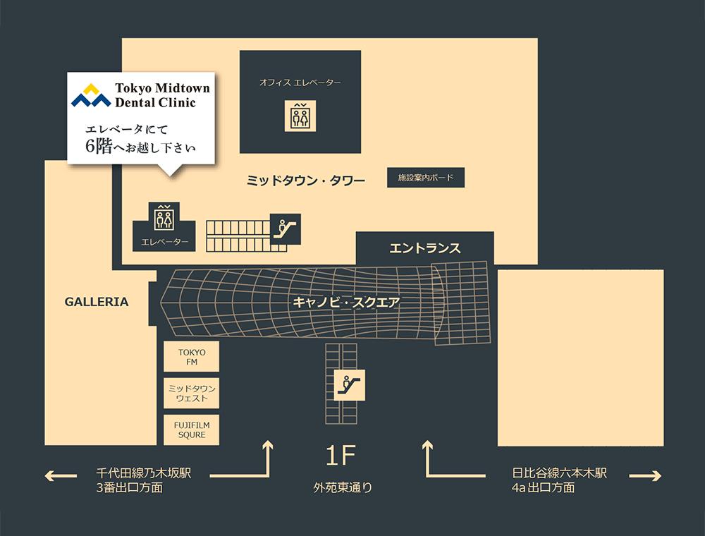 東京ミッドタウンデンタルクリニック:アクセスマップ