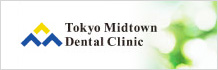 Tokyo Midtown Dental Clinic