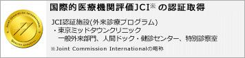 国際的医療機関評価JCI※の認証取得 JCI認証施設(外来診療プログラム)・東京ミッドタウンクリニック 一般外来部門、人間ドック・健診センター、特別診察室・東京ミッドタウン皮膚科形成外科クリニックNoage(ノアージュ)
