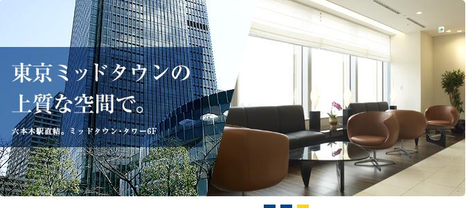 東京ミッドタウンの上質な空間で。六本木駅直結。ミッドタウン・タワー6F